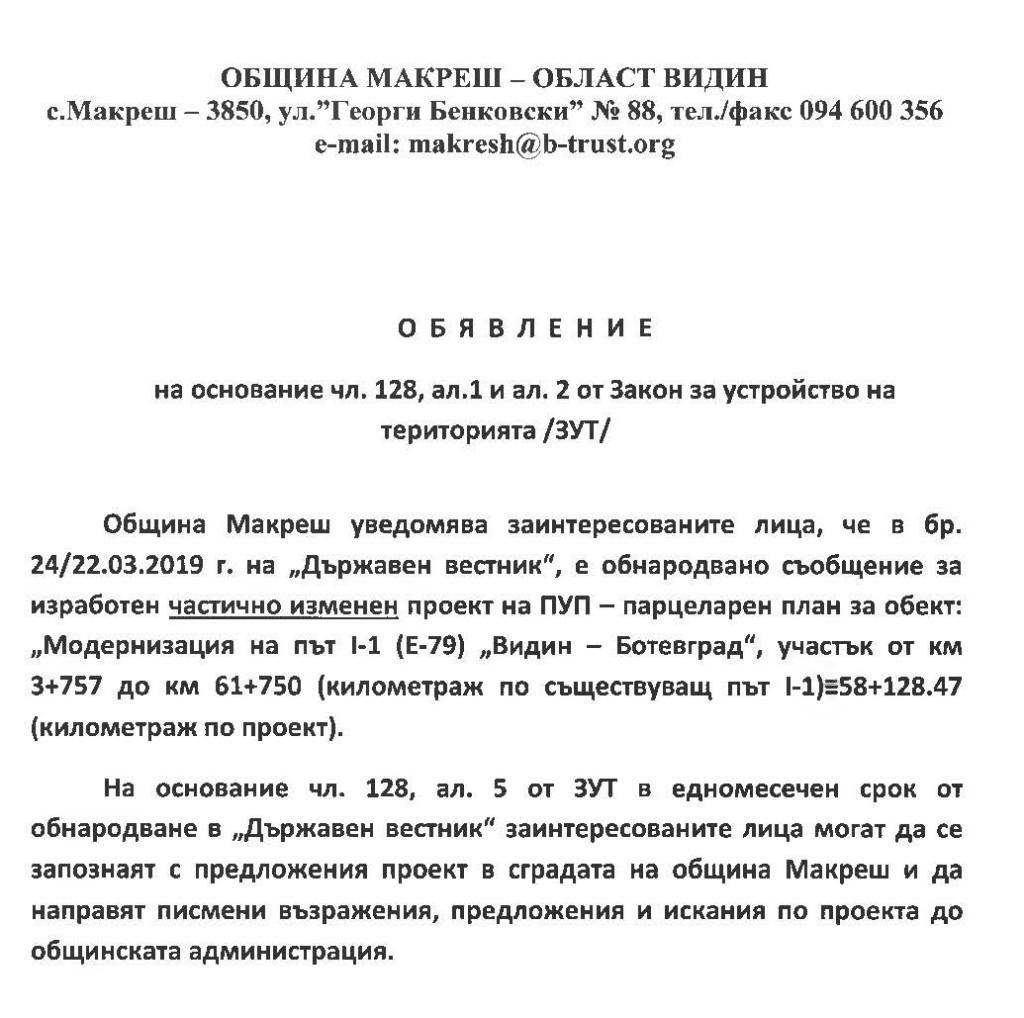 обявление Община Макреш ДВ